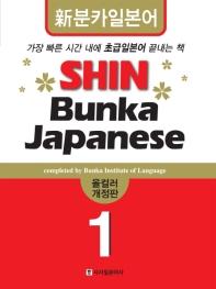 SHIN BUNKA JAPANESE. 1 (올컬러)