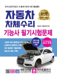 자동차차체수리기능사 필기시험문제