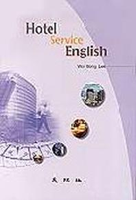 HOTEL SERVICE ENGLISH(T:2포함)