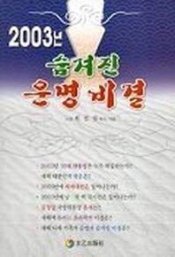 숨겨진 운명비결(2003년)