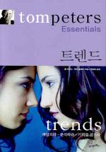 톰 피터스 Essentials: 트렌드