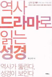 역사 드라마로 읽는 성경 신약편 1부