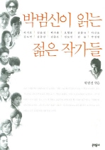 박범신이 읽는 젊은 작가들