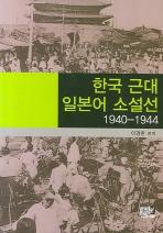 한국 근대 일본어 소설선 (1940-1944)