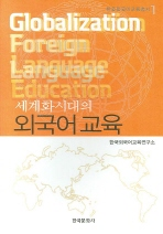 세계화시대의 외국어 교육