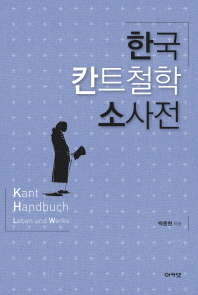 한국 칸트철학 소사전