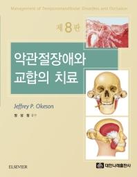 악관절장애와 교합의 치료