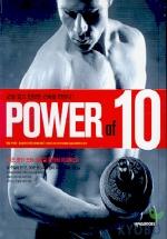 POWER OF 10(군살 없고 탄탄한 근육을 만든다)