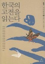 한국의 고전을 읽는다 1(고전문학 상)