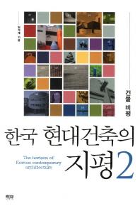 한국 현대건축의 지평. 2: 건물 비평