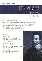 시작과 변화의 요소들 17세기 음악