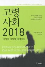 고령사회 2018