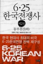6.25 한국전쟁사. 2: 동부전선(하)
