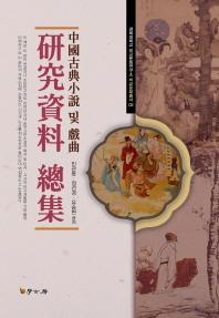 중국고전소설 및 희곡 연구자료 총집