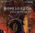 웹디자인 2.0 고급 CSS: 감각적인 웹디자인 예술 미학