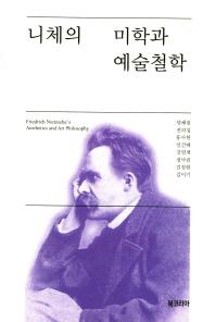 니체의 미학과 예술철학