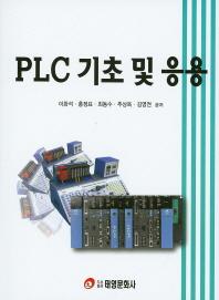 PLC 기초 및 응용