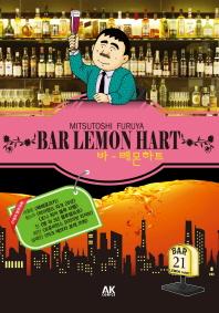 바 레몬하트(Bar Lemon Hart). 21