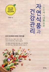 100세 시대를 위한 자연식품과 건강관리