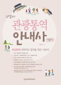 김열규의 관광통역 안내사 기본서