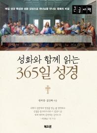성화와 함께 읽는 365일 성경(큰글자책)
