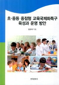 초 중등 중점형 교육국제화특구 육성과 운영 방안