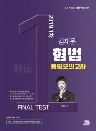 김재윤 형법 동형모의고사 Final Test(2019)