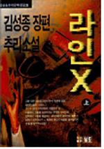 라인X(중)(김성종추리문학전집 21)