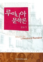 루마니아 문학론
