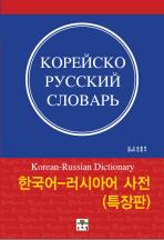한국어 러시아어 사전(특장판)