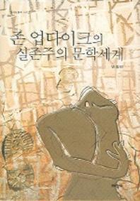 존 업다이크의 실존주의 문학세계