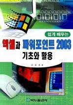 쉽게 배우는 엑셀과 파워포인트 2003 기초와 활용