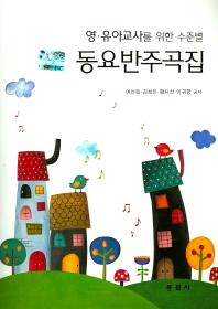 영 유아교사를 위한 수준별 동요반주곡집