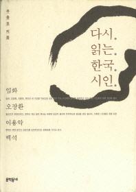 다시 읽는 한국 시인
