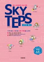 SKY TEPS(스카이 텝스)문법 6.5