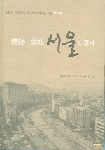 한양 경성 서울을 걷다