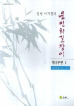 임천 이지향의 문인화길잡이: 대나무편. 2: 실전응용(연하장 부채)