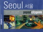 팝아웃 시티가이드 서울