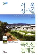 서울성곽길 북한산둘레길