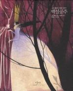 백설공주: 그림형제의 기묘한 이야기