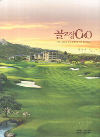 골프장 CEO