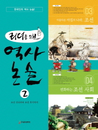 리더를 위한 역사 논술. 2: 조선 건국부터 조선 후기까지