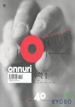 수학 1(온누리 2004)