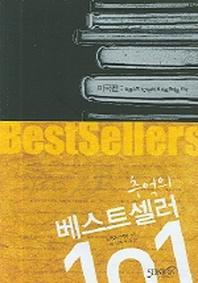추억의 베스트셀러 101(미국편)