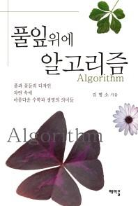 풀잎 위에 알고리즘