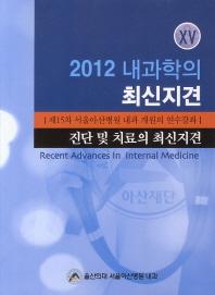 내과학의 최신지견. 15(2012)