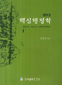 핵심행정학(2013)