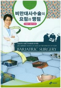 비만대사수술의 요점과 맹점