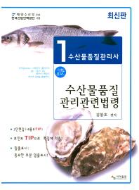 수산물품질관리관련법령(수산물품질관리사 1차)