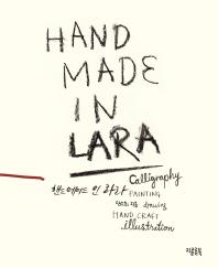 핸드메이드 인 라라(Hand Made in Lara)